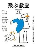 飛ぶ教室 44号 2016年冬 (金原瑞人編集号  えっ、詩? いや、短歌!  それとも俳句?) 画像