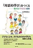 「対話的学び」をつくる 聴き合い学び合う授業 画像