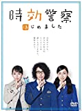 【Amazon.co.jp限定】時効警察はじめました DVD-BOX (特製そーぶさんランチトート付)