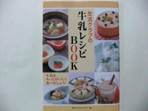 生活クラブの牛乳レシピBOOK
