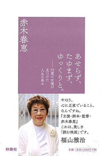あせらず、たゆまず、ゆっくりと。93歳の女優が見つけた人生の幸せ -