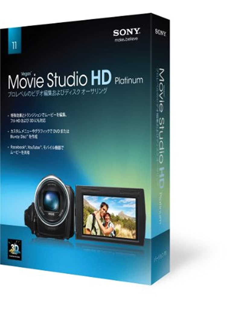 一時停止全体に志すVEGAS MOVIE STUDIO HD PLATINUM 11