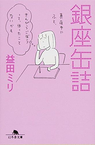銀座缶詰 (幻冬舎文庫)の詳細を見る