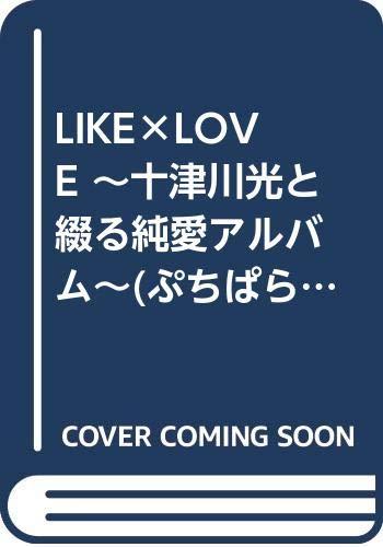 LIKE×LOVE ~十津川光と綴る純愛アルバム~(ぷちぱら文庫 337)