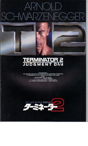 映画パンフレット 「ターミネーター2」監督 ジェームズ・キャメロン 主演 アーノルド・シュワルツェネッガー