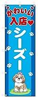 のぼり旗 シーズー (W600×H1800)DOG、犬、ペットショップ