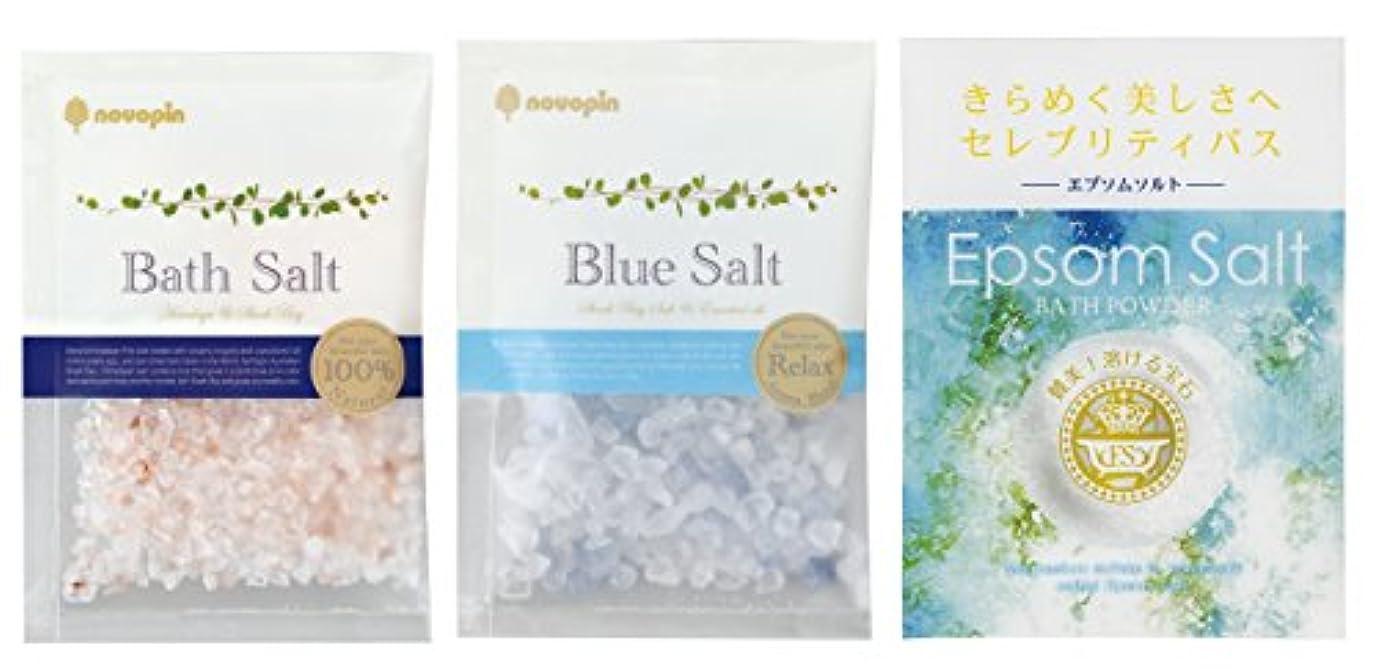 紀陽除虫菊 入浴剤 バスソルト 3種セット