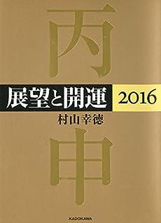 展望と開運2016 (単行本)