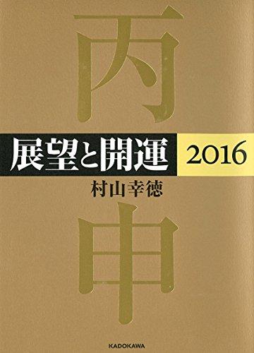 展望と開運2016 (単行本)の詳細を見る