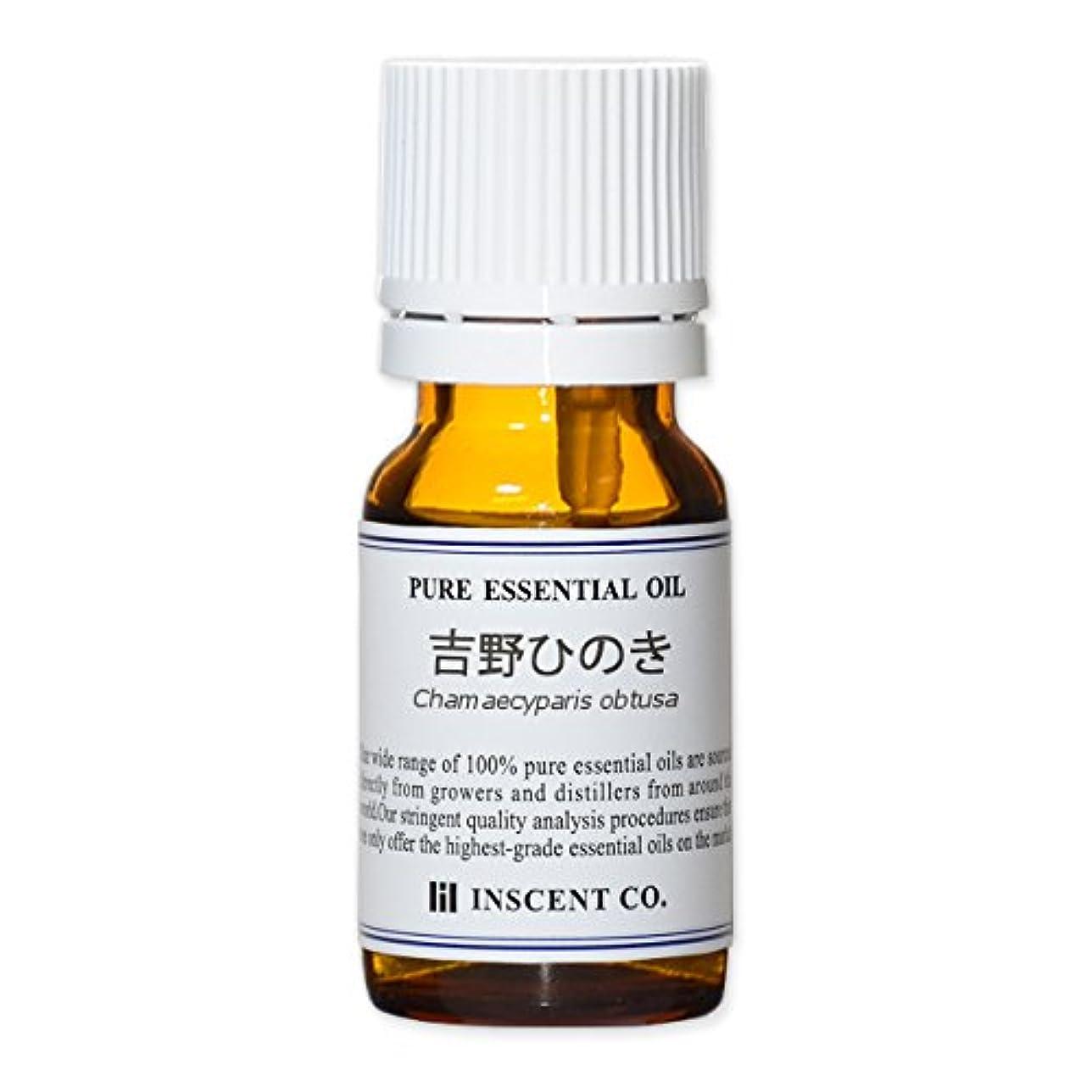 沿って損失消す吉野ひのき 10ml インセント アロマオイル ヒノキ AEAJ 表示基準適合認定精油