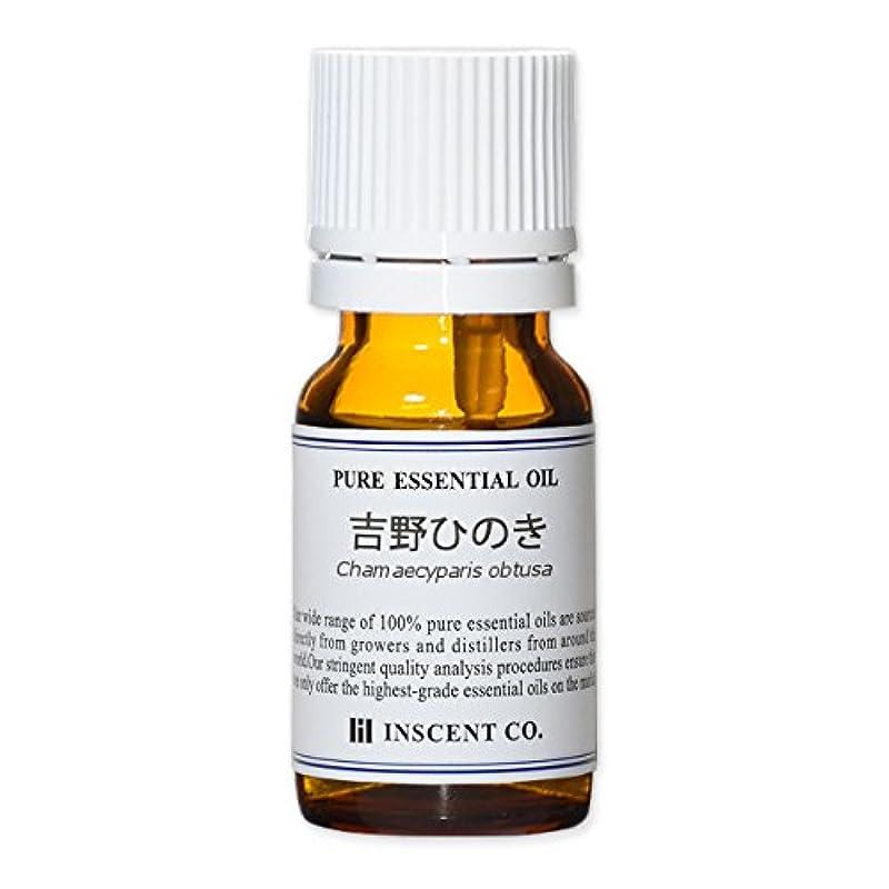 インスタントコミュニティ法廷吉野ひのき 10ml インセント アロマオイル ヒノキ AEAJ 表示基準適合認定精油