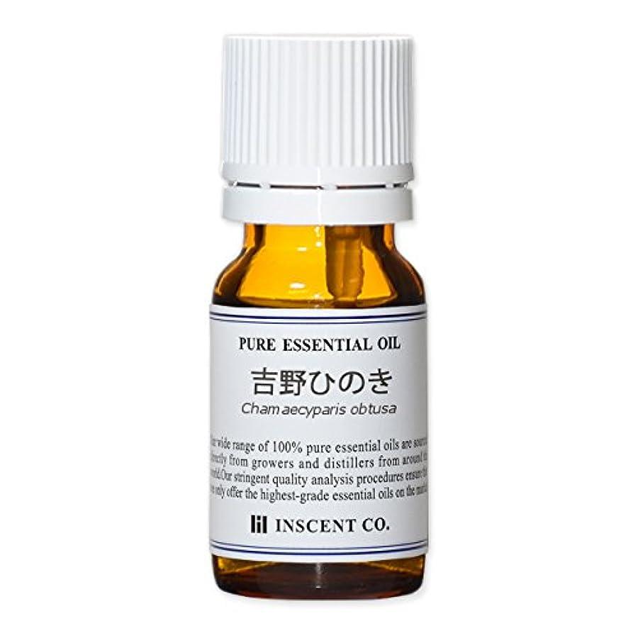 熱狂的なマウスピースナサニエル区吉野ひのき 10ml インセント アロマオイル ヒノキ AEAJ 表示基準適合認定精油