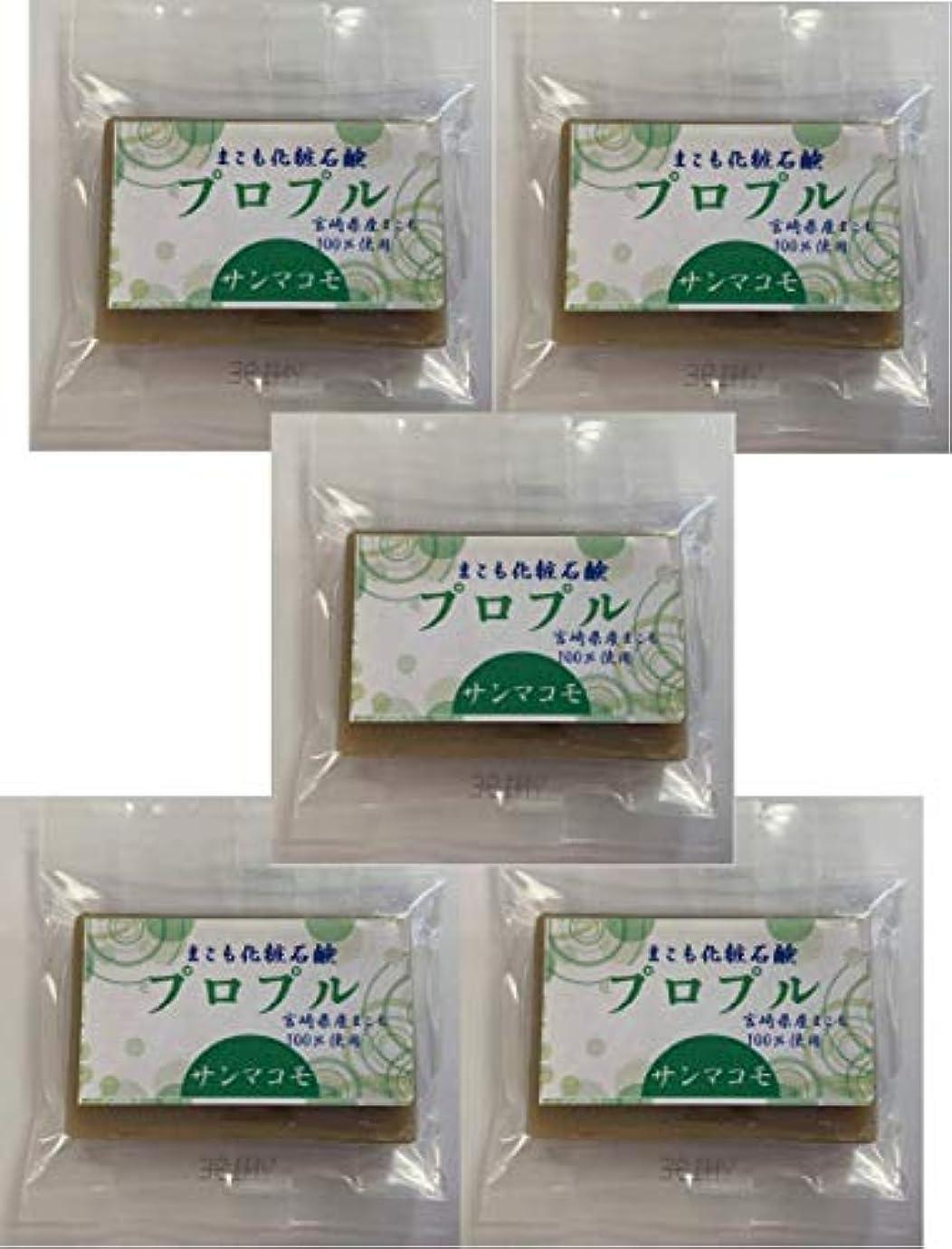 出力コンパニオン同意まこも化粧石鹸 プロプル 15g 5個セット