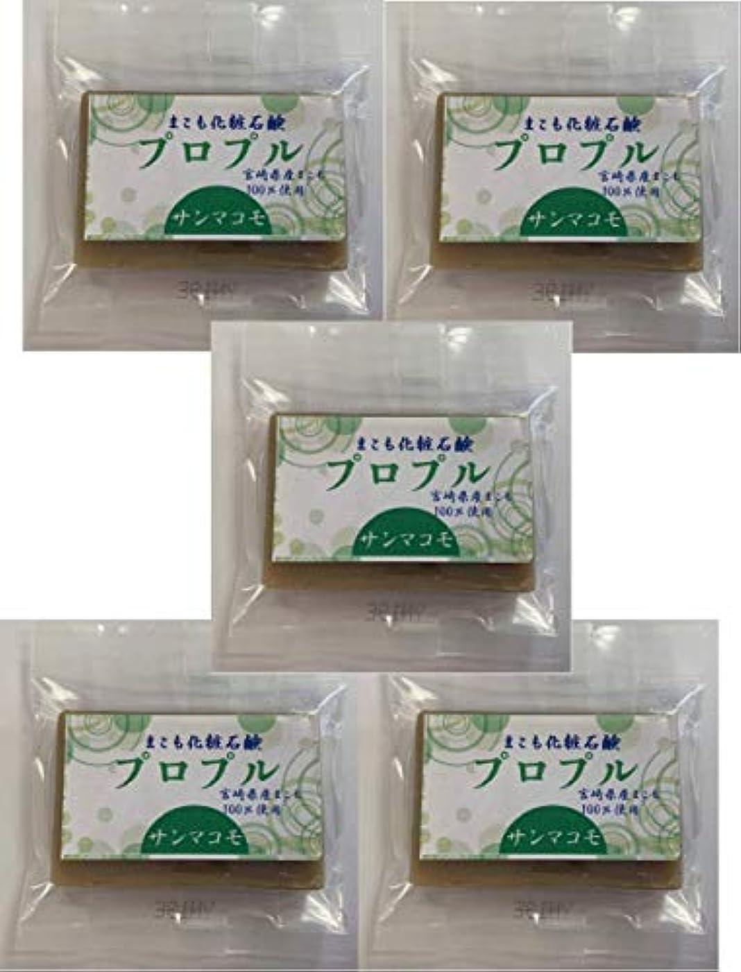 そして寛大なバブルまこも化粧石鹸 プロプル 15g 5個セット