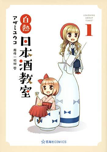 白熱日本酒教室 1 (星海社COMICS)...