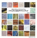 心地いい色づかいとデザインのすすめ ナチュラル配色デザインブック