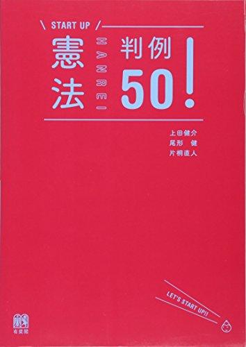 憲法判例50! (START UP)の詳細を見る