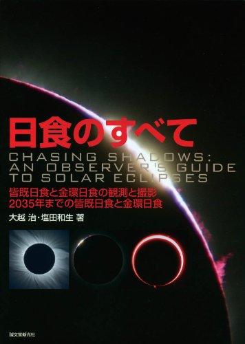日食のすべて―皆既日食と金環日食の観測と撮影の詳細を見る