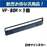 VP-80K エプソン インクリボン 7Q1VP80K #7753 純正汎用互換 ナインスター