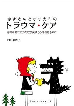 赤ずきんとオオカミのトラウマ・ケアの書影