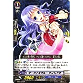 カードファイト!!ヴァンガード 【ターコイズブルー ティレニア】【R】 EB02-013-R 《歌姫の饗宴》
