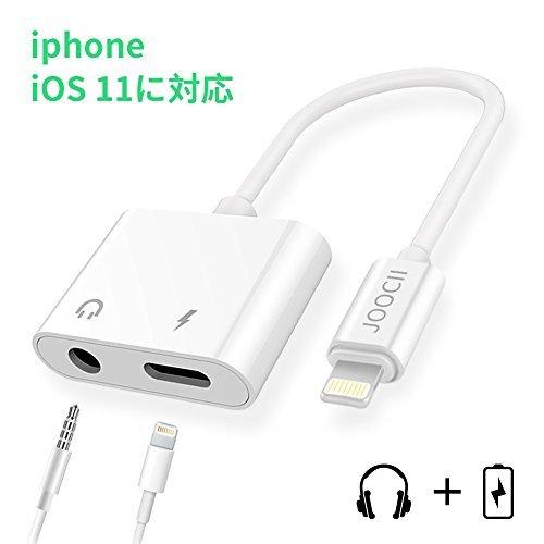 JOOCII 2in1 3.5 MMイヤホン変換アダプター+Lightningポート iPhone ...