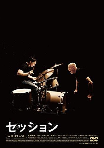 セッション [DVD]