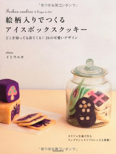 絵柄入りでつくるアイスボックスクッキー---どこを切っても出てくる!24の可愛いデザイン
