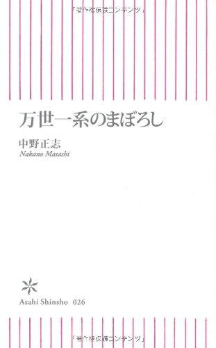 万世一系のまぼろし (朝日新書 (026))の詳細を見る