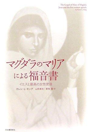 マグダラのマリアによる福音書 イエスと最高の女性使徒の詳細を見る