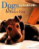 人と犬の愛ある暮らし―ドッグズ&ラ・ドルチェ・ヴィータ