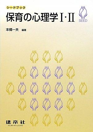 保育の心理学1・2 (シードブック)