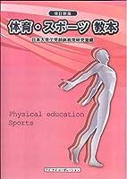 改訂新版 体育・スポーツ教本(2019年版)