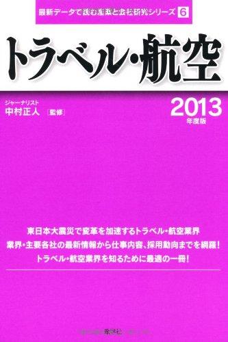 トラベル・航空〈2013年度版〉 (最新データで読む産業と会社研究シリーズ)の詳細を見る