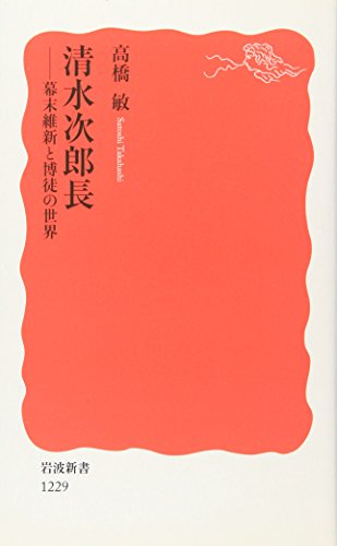 清水次郎長――幕末維新と博徒の世界 (岩波新書)の詳細を見る