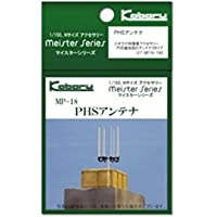 こばる Nゲージ PHSアンテナ MP-18 4562246951271 ストラクチャー こばる kobaru