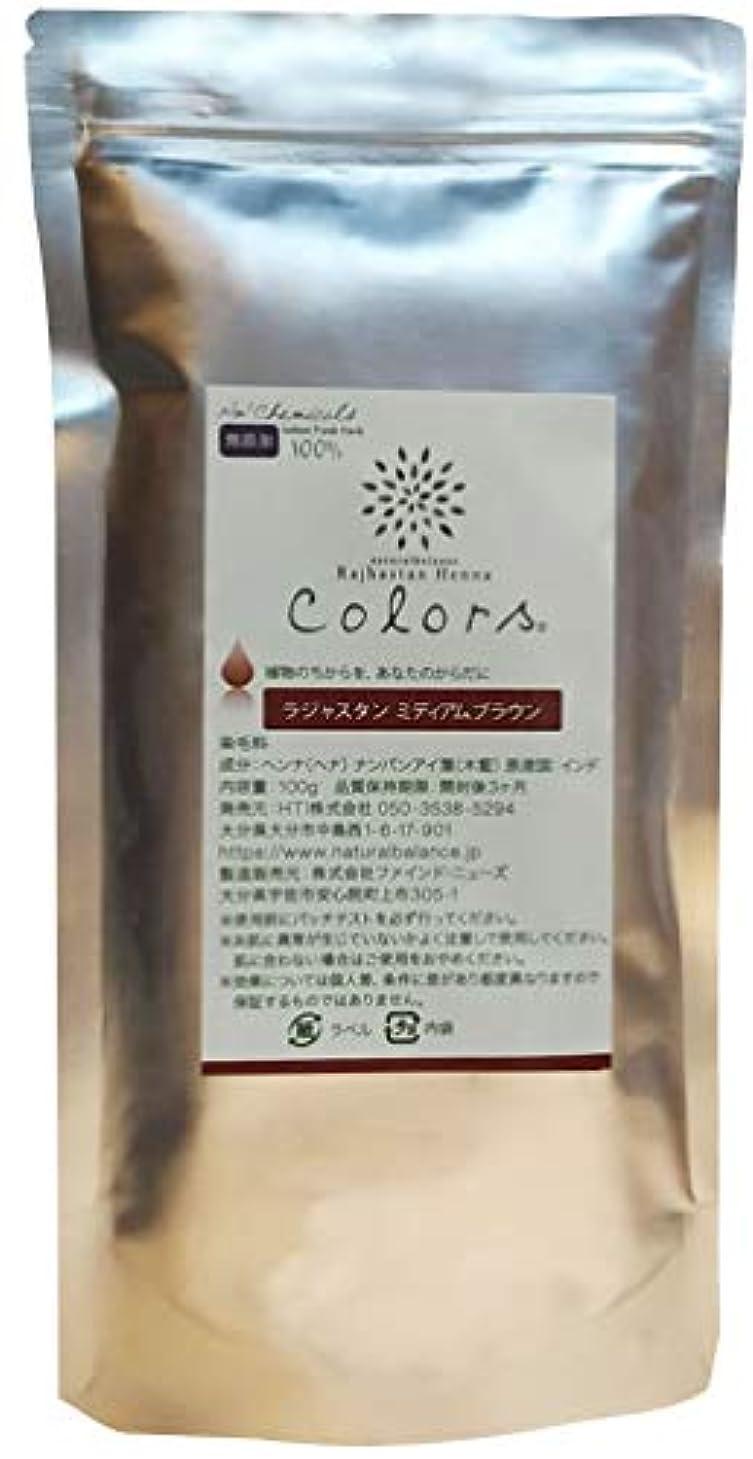 中級意識フォーカスラジャスタンヘナ ミディアムブラウン 自然な茶色 100g