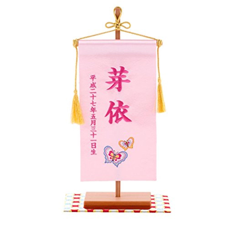 (ファンファン) FUN fun 名前旗 女の子 刺繍 ひな祭り 雛人形 節句 茜色台 日本製