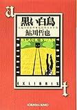 黒い白鳥: 鬼貫警部事件簿/鮎川哲也コレクション (光文社文庫) 画像