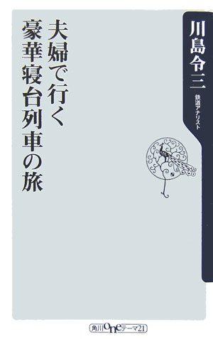 夫婦で行く豪華寝台列車の旅 (角川oneテーマ21)の詳細を見る