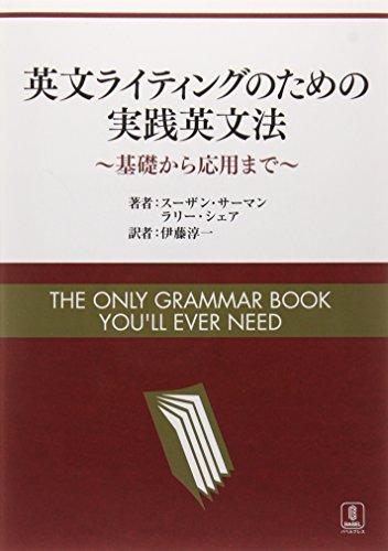 英文ライティングのための実践英文法―基礎から応用までの詳細を見る