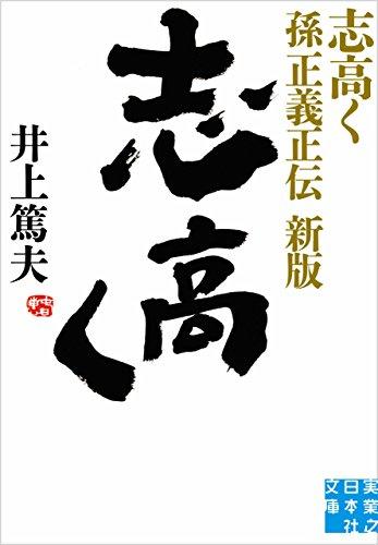 志高く 孫正義正伝 新版 (実業之日本社文庫)の詳細を見る