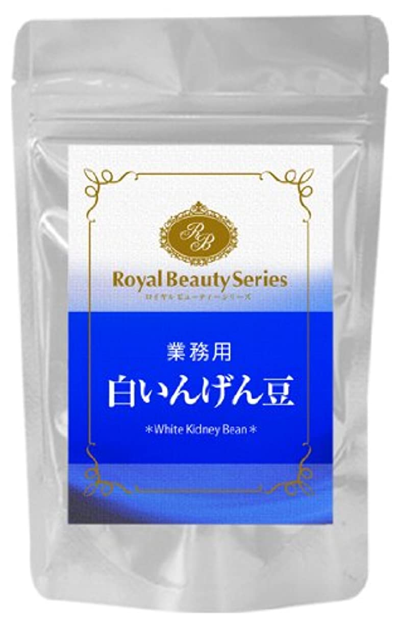 ロマンチックドア勇敢なロイヤルビューティーシリーズ 業務用 白いんげん豆 300mg x180粒