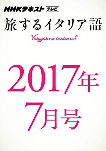 NHKテレビ 旅するイタリア語 2017年7月号 [雑誌] (NHKテキスト)
