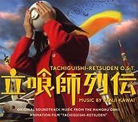 Tachiguishiretsuden by Kenji Kawai (2006-04-05)