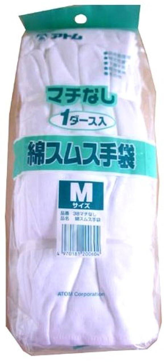 見分けるベテランあたたかい綿100% スムス手袋 マチなし M (12組入)