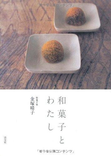 和菓子とわたしの詳細を見る