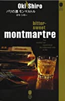 パリの酒 モンマルトル (ポケットカクテルストーリー)