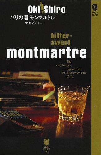 パリの酒 モンマルトル (ポケットカクテルストーリー)の詳細を見る