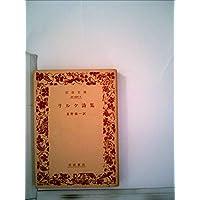 リルケ詩集 (1955年) (岩波文庫)